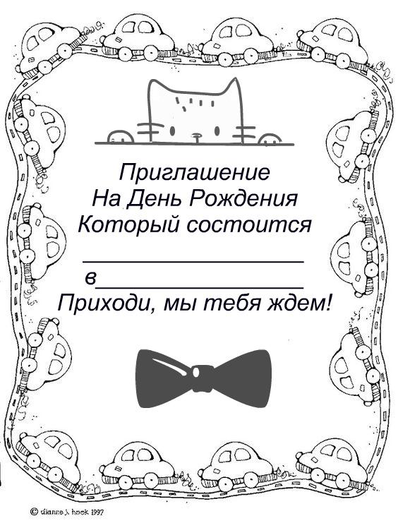 открытка шаблон