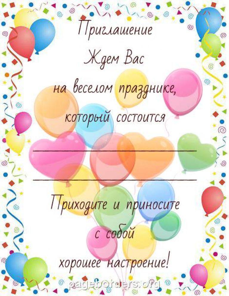 Открытка пригласительный на день рождения 65