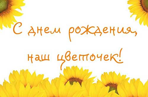 для цветочка