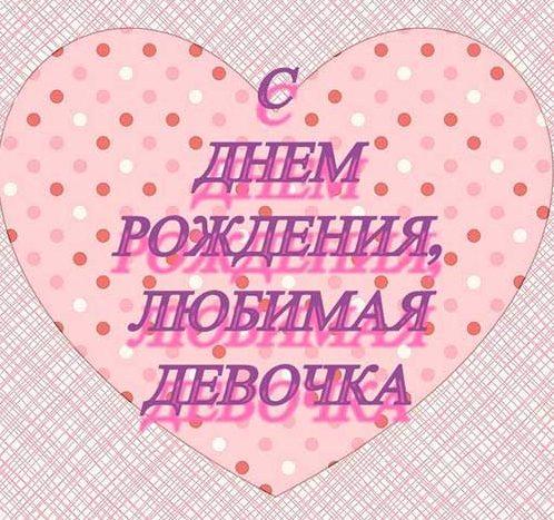 для любимой девочки
