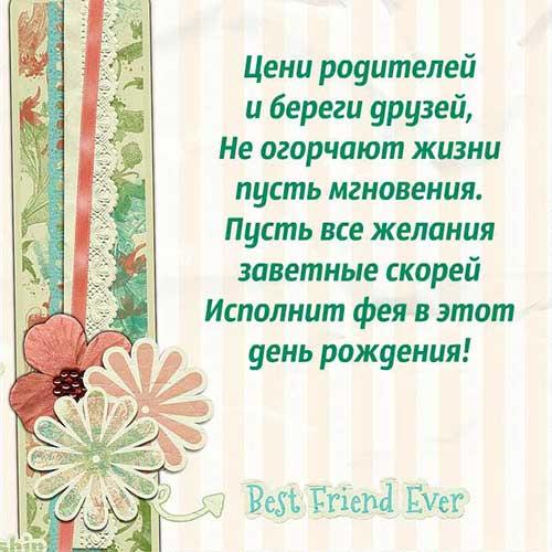 для лучшей подруги