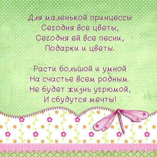 открытка для принцессы
