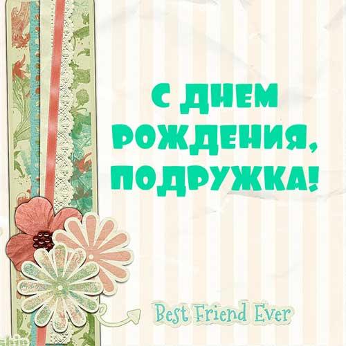 открытка подружке