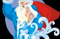 История Дедушки Мороза и его внучки Снегурочки