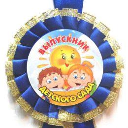 Подарки детям на выпускной в детском саду