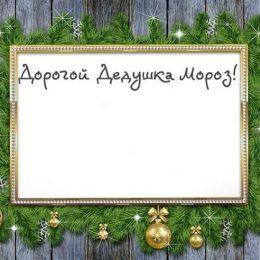 Готовые бланки писем Деду Морозу, которые можно распечатать и отправить