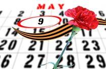 Сценарий на 9 мая: как организовать День Победы в школе
